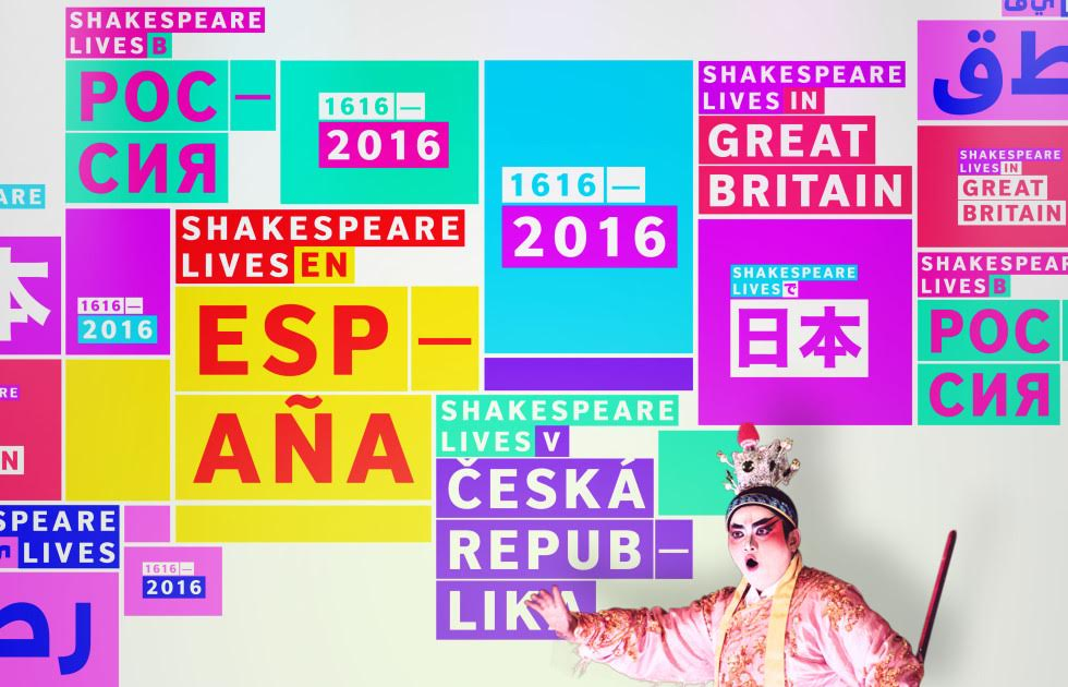 Shakespeare Lives identity design