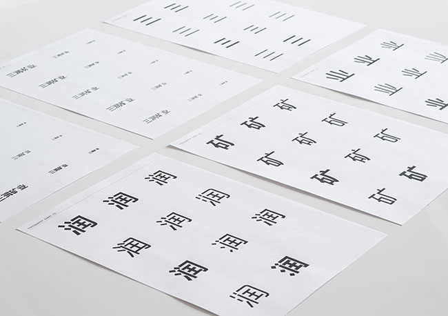 Sanrun Mining Co. identity design