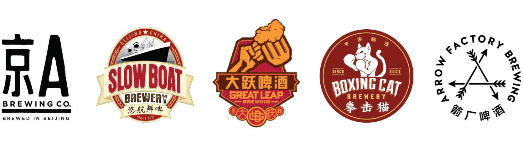 Chinese brewery logos