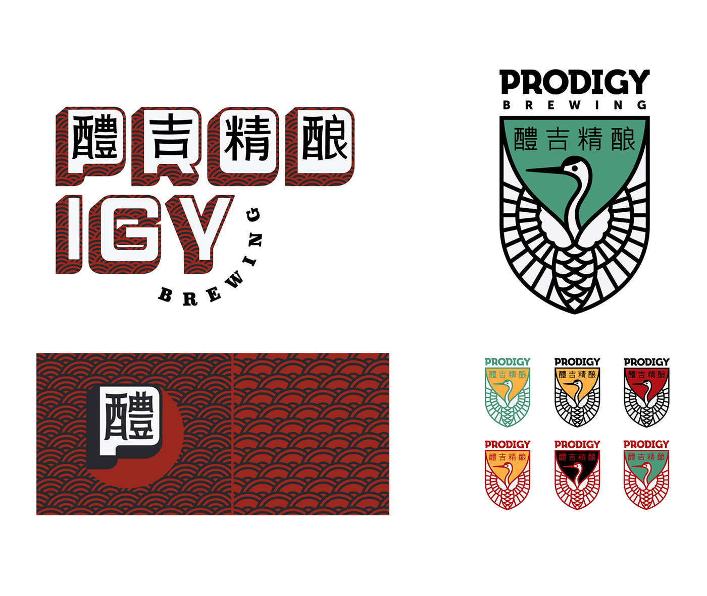 Prodigy Brewing logo options