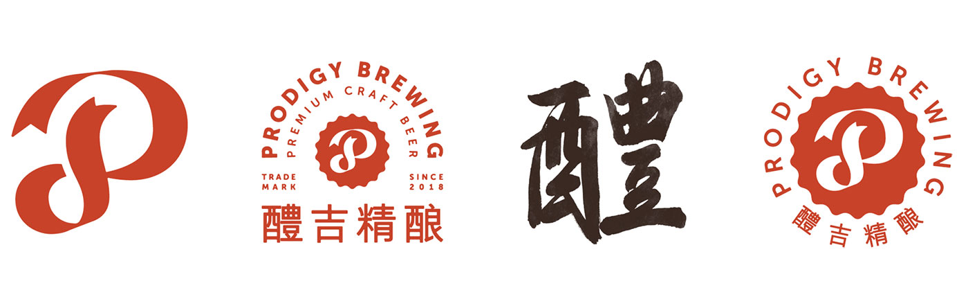 Prodigy Brewing logo variations