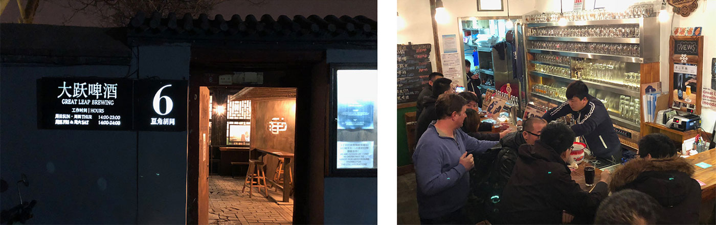 Great Leap Brewing, Hutong