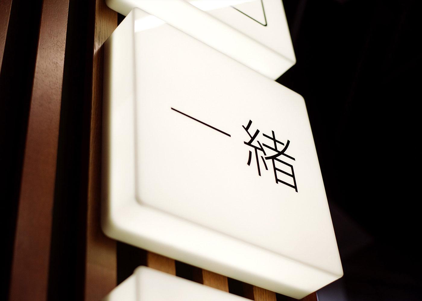 Issho signage