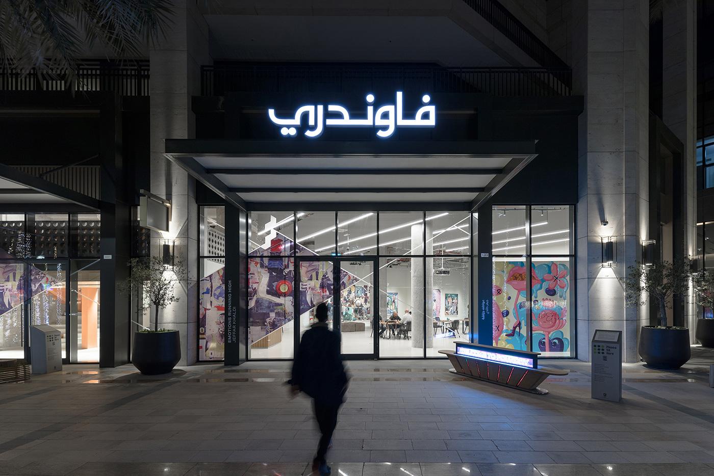 Foundry Dubai